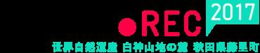FujisatoREC 2017 サイトリニューアル