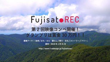 FujisatoREC 2017|グランプリは賞金30万円!