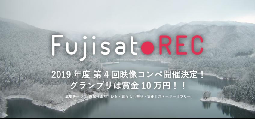 FujisatoREC 2019