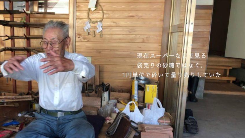 藤里町物知り名人/伊多波 七維