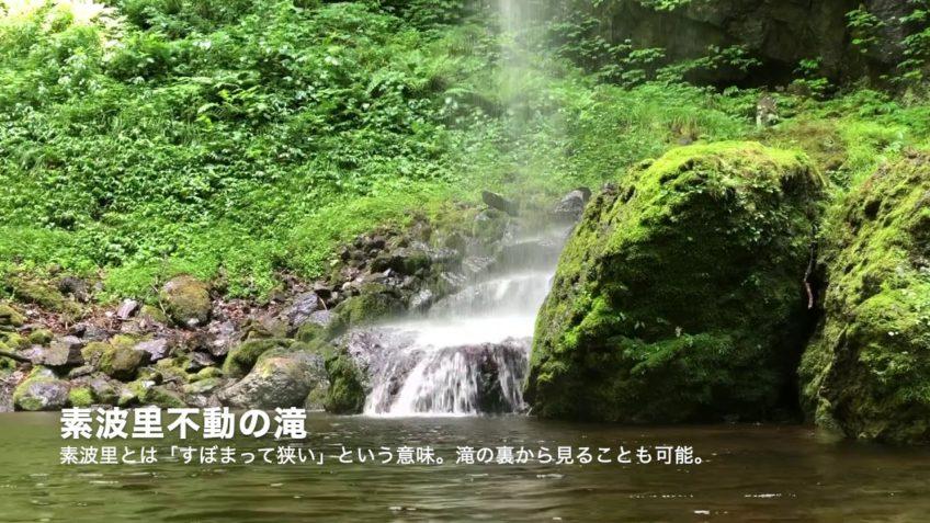 藤里の滝を巡る/堀川紫帆