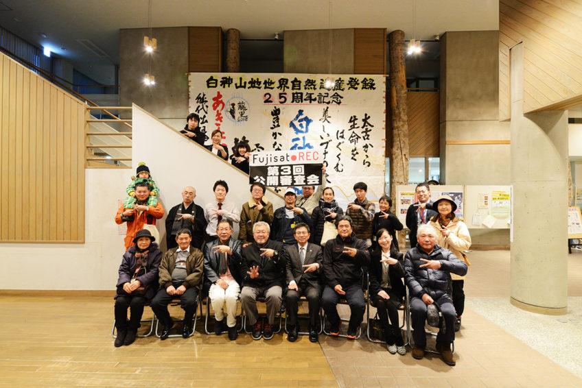 FujisatoREC2019-20 公開審査会